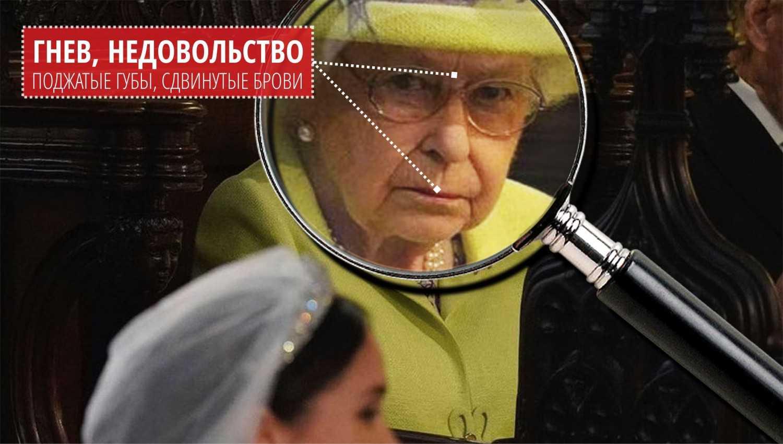 Почему на свадьбе Сассекских королева выглядят так, будто она с яростью смотрит на Меган Маркл?